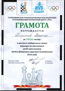 Баратов Виктор Грамота