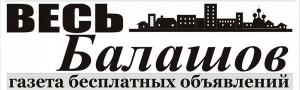 Весь Балашов